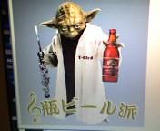 ビールは瓶!