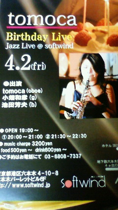 4/2 Special Liveのお知らせ