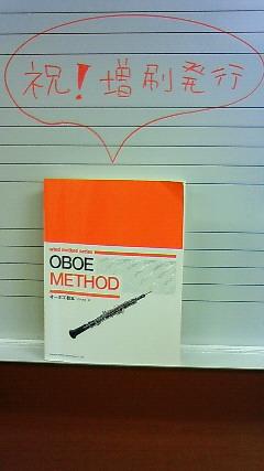 オーボエ教本なのだ。