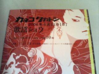 6/11金子貴俊くんの歌謡ショー!