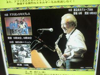 渡辺貞夫さんライブ